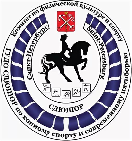 Санкт-Петербургское государственное бюджетное учреждение спортивная школа олимпийского резерва по конному спорту и современному пятиборью